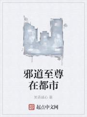 《邪道至尊在都市》作者:笑语诚心
