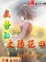 《幽静的太阳花田》作者:枪兵NO2