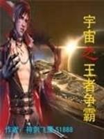 《无限星际之雄霸天下》作者:神剑飞鹰51888