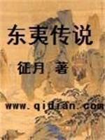 《东夷传说》作者:幻野风云之天下