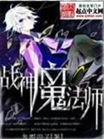 《战神魔法师》作者:龙影双子