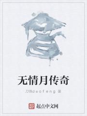 《无情月传奇》作者:刀锋daofeng
