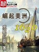 《崛起美洲1620》作者:虎躯巨震