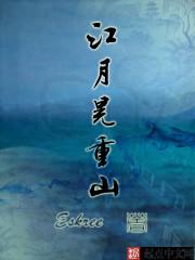 《血透江兮南渡船》作者:E子.QD