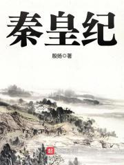 《秦皇纪》作者:殷扬