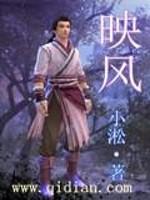 《映风》作者:小淞01