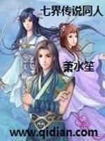 《七界传说之缘起七界》作者:萧水笙
