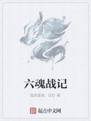 《六魂战记》作者:猛虎蔷薇.QD