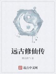 《远古修仙传》作者:鹰击鹏飞