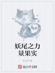 《妖尾之力量果实》作者:狼五爷