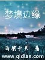 《梦境的边缘》作者:云梁