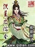 《洪荒之儒圣》作者:桃源闲人