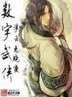 《数字武侠》作者:浮云兔晓夜