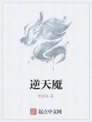 《逆天魇》作者:侯北海