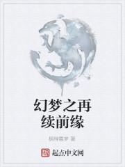 《幻梦之再续前缘》作者:枫梓馥梦