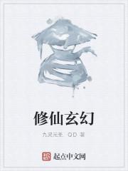 《修仙玄幻》作者:九灵元圣.QD