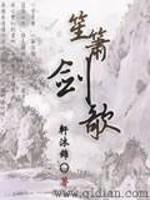 《笙箫剑歌》作者:轩沐锦