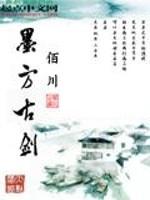 《墨方古剑》作者:佰川