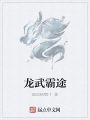 《龙武霸途》作者:钱途光明01