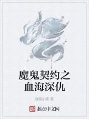 《魔鬼契约之血海深仇》作者:战盟小晨