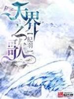 《天界之歌》作者:纪羽