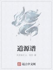 《道源谱》作者:天涯未亡人.QD