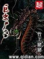 《巨虫尸巫》作者:竹上猪猪