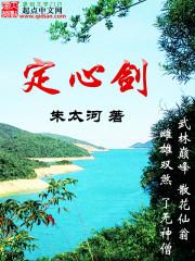 《定心剑》作者:朱太河