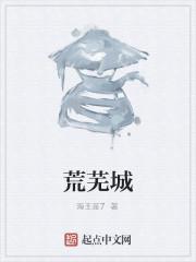《荒芜城》作者:海王星7