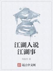 《江湖人说江湖事》作者:洛客然