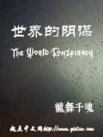 《世界的阴谋》作者:龍舞千魂