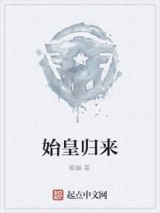 《始皇归来》作者:雍幽