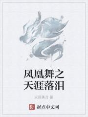 《凤凰舞之天涯落泪》作者:天涯落刀
