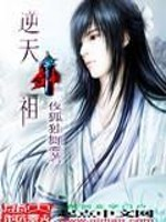 《逆天剑祖》作者:夜狐独舞