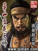 《茅山屠龙天师》作者:我是赵公明