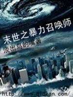 《末世之暴力召唤师》作者:安吉白茶