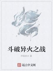 《斗破异火之战》作者:净莲妖火