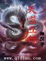 《天噬五行》作者:神汉子