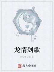《龙情剑歌》作者:夹心卷心菜