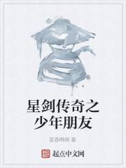 《星剑传奇之少年朋友》作者:富春明剑