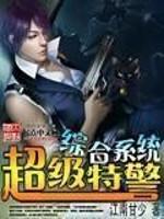《超级特警综合系统》作者:江南甘少