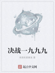 《决战一九九九》作者:奇美拉要塞龙