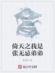 《倚天之我是张无忌弟弟》作者:慕容狮