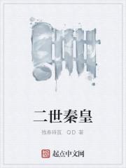 《二世秦皇》作者:残春待赏.QD