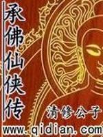 《承佛仙侠传》作者:清修公子