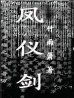 《凤仪剑》作者:竹雨箫