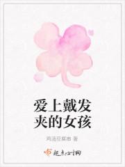 《爱上戴发夹的女孩》作者:鸡汤豆腐串