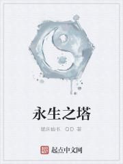 《永生之塔》作者:暖床仙书.QD