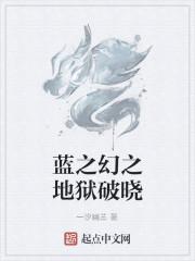 《蓝之幻之地狱破晓》作者:一汐幽兰