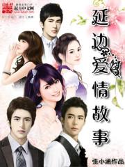 《延边爱情故事》作者:张小涵